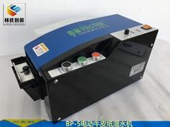 SONGYISI系列BP-5电动牛皮纸湿水机