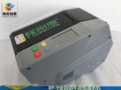 SONGYISI系列BP-9全自动牛皮纸湿水机
