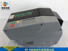 松怡思BP-9全自動牛皮紙濕水膠帶分切機