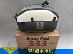 BETTER系列333牛皮纸湿水胶带机