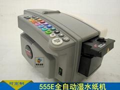 BETTER系列全自動牛皮紙濕水膠帶機555e