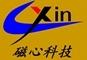 东莞市磁心电磁科技有限公司