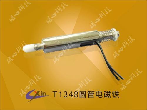 圓管電磁鐵 4
