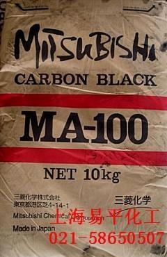 三菱炭黑MA100 MA7 MA11 1