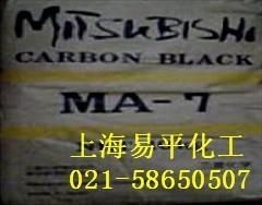 三菱炭黑MA100 MA7 MA11 2