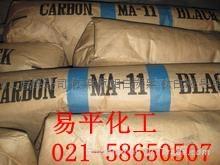 三菱炭黑MA100 MA7 MA11 3