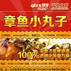 台湾章鱼小丸子