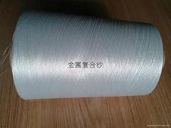 滌綸不鏽鋼絲紗線