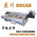 東川UV平板噴繪機彩繪機 1