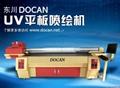 UV平板打印机喷绘机