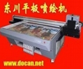 UV平板噴繪機