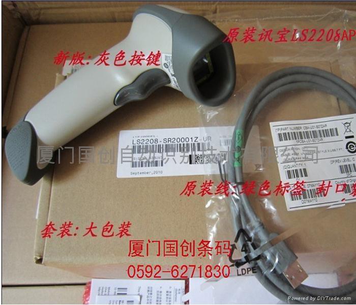 廈門訊寶LS2208AP版掃描槍 1