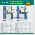 批發銷售立式鋸床聖偉S400