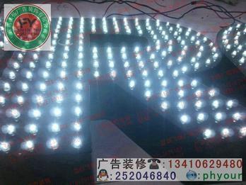 LED发光字 1
