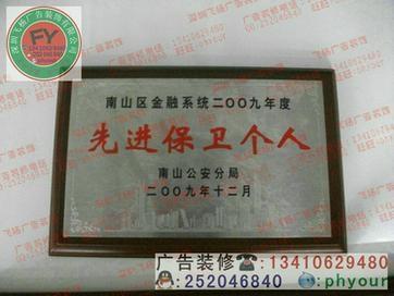 紅木獎牌授權牌 1