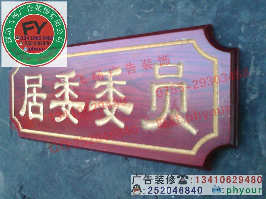 紅木獎牌授權牌 5