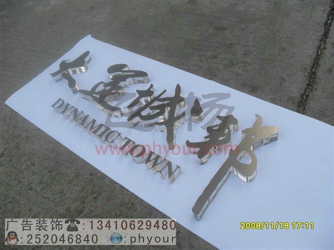 公司前台鈦金字金色廣告字 4