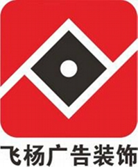 深圳市飛楊廣告裝飾有限公司