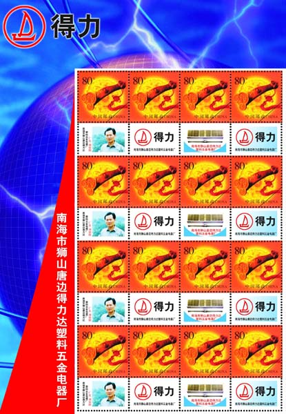 劉伯陽郵票 1