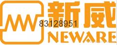 深圳新威尔电子有限公司
