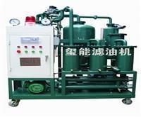 重慶潤滑油濾油機