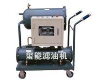 潤滑油聚結分離璽能濾油機