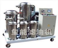 润滑油吸附滤芯滤油机 3
