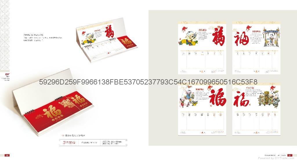 天津濱海新區開發區塘沽台曆  3
