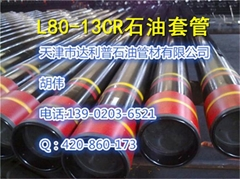 tubing joint 不鏽鋼L80 13CR無縫管|13cr油管短接