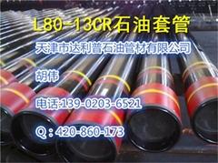 tubing joint 不锈钢L80 13CR无缝管|13cr油管短接