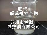 聯苯聯苯醚混合物