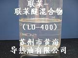 LD-400联苯气相导热油