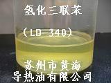 氢化三联苯导热油