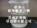 纺丝中温联苯导热油,联苯热媒导热油