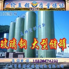 河北枣强玻璃钢化工罐