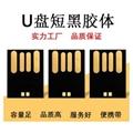 短板黑胶体U盘芯片UDP