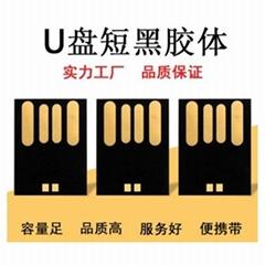 短板黑膠體U盤芯片UDP