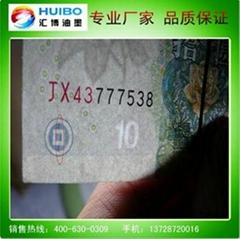 匯博膠印白水印防偽油墨