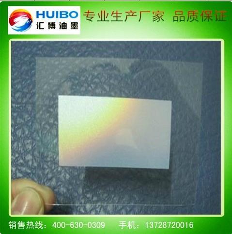 絲印鐳射銀油墨 1