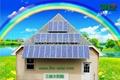户用小型太阳能电站