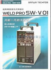 日本SANWA三和 SW-V01模具焊補機
