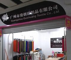 广州市贵创纺织品有限公司