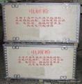 水阻櫃專用電解粉 2