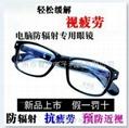 電腦防輻射眼鏡 1