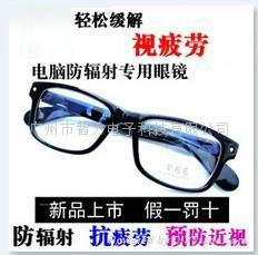 電腦防輻射眼鏡