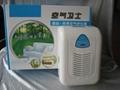 壁挂式家用空氣淨化器