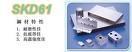 日立金属SKD61高级热作工具钢模具材料