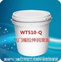 WT510-q气门嘴拉伸润滑油