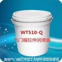 WT510-q氣門嘴拉伸潤滑油