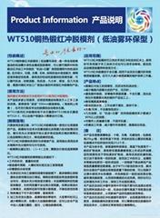 WT510紅沖脫模劑